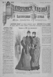 Журнал Вестник Моды № 1-52 1892
