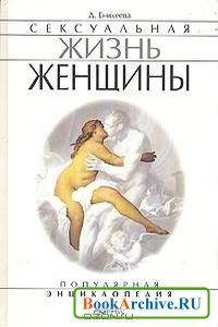 Книга Сексуальная жизнь женщины. Книга 1.