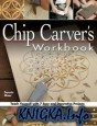 Книга Chip Carver's Workbook: Teach Yourself with 7 Easy and Decorative Projects