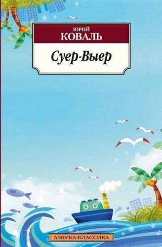 Книга Юрий Коваль Суер-Выер