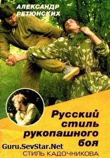 Книга РУССКИЙ СТИЛЬ РУКОПАШНОГО БОЯ