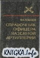 Книга Справочник офицера наземной артиллерии