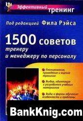 Книга 1500 советов тренеру и менеджеру по персоналу