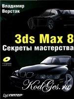 Книга 3ds Max8. Секреты мастерства