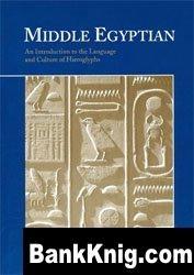 Middle Egyptian: An Introduction to the Language and Culture of Hieroglyphs / Среднеегипетский: введение в язык и культуру иероглифов