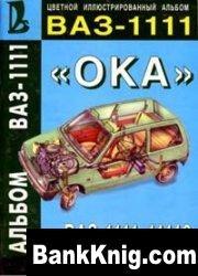 Автомобиль ВАЗ-1111, ВАЗ-11113 «Ока»