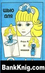 Шью для Барби №4 1994