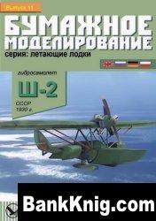Книга Летающая лодка Ш-2 (Бумажное моделирование №11)