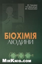 Книга Біохімія людини