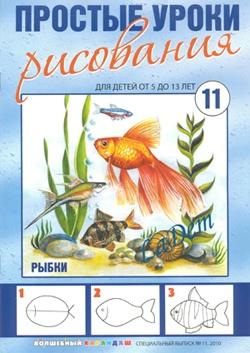 Журнал Журнал Простые уроки рисования №11  2010  Рыбки