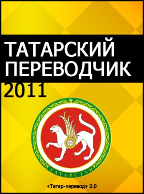 Татарский словарь: Татарский переводчик 2011