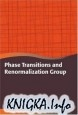 Аудиокнига Phase Transitions and Renormalisation Group