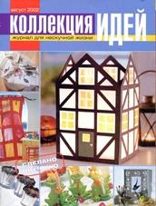 Журнал Журнал Коллекция идей №8 (август 2002)
