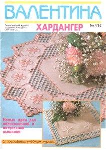 Журнал Валентина №4/1995 Хардангер