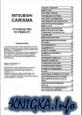 Книга Mitsubishi Carisma. Руководство по ремонту