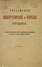 Книга Россiйскiе Императорскiе и Царскiе ордена / Российские Императорские и Царские ордена
