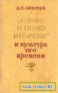 Книга «Слово о полку Игореве» и культура его времени
