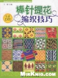 Журнал Bangzhentinua Bianzhi Jiqiao DIY