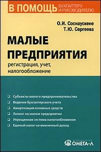 Книга Малые предприятия. Регистрация, учёт, налогообложение.