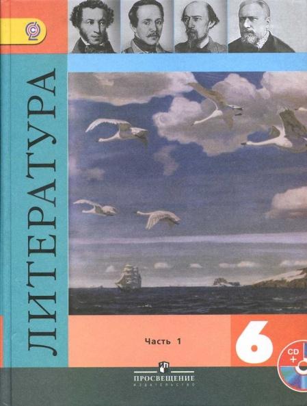 Книга Учебник литература 6 класс часть 1