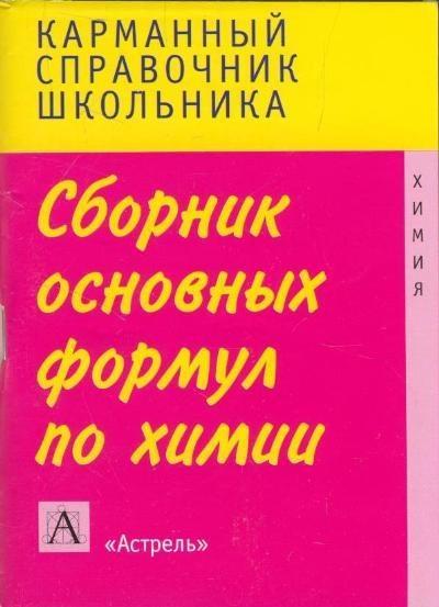 Книга Химия Сборник основных формул по химии