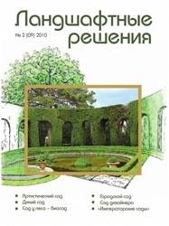 Журнал Ландшафтные решения №2 (09) 2010