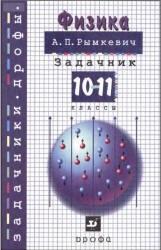 Книга Физика Задачник 10-11 класс  Рымкевич А.П. 2013 год