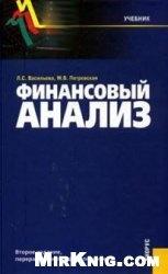 Книга Финансовый анализ