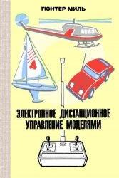 Книга Электронное дистанционное управление моделями