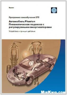 Книга Пневматическая подвеска автомобиля Phaeton