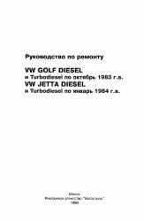Книга Руководство по ремонту и эксплуатации Volkswagen Golf 1983-84г.в