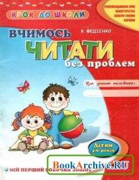 Книга Учимся читать без проблем