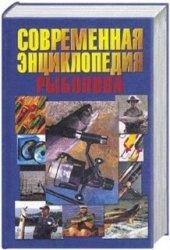 Книга Современная энциклопедия рыболова