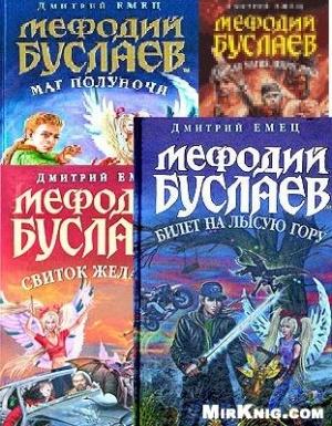 """Книга Мефодий Буслаев""""Лучшее фентези"""""""