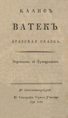 Книга Калиф Ватек. Арабская сказка