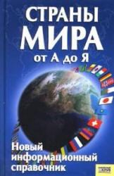 Книга Страны мира от А до Я, Романцова С.А., 2007