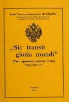 Книга Sic transit gloria mundi (Так проходит мирская слава). 1893-1917 г.г.
