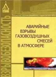 Книга Аварийные взрывы газовоздушных смесей в атмосфере