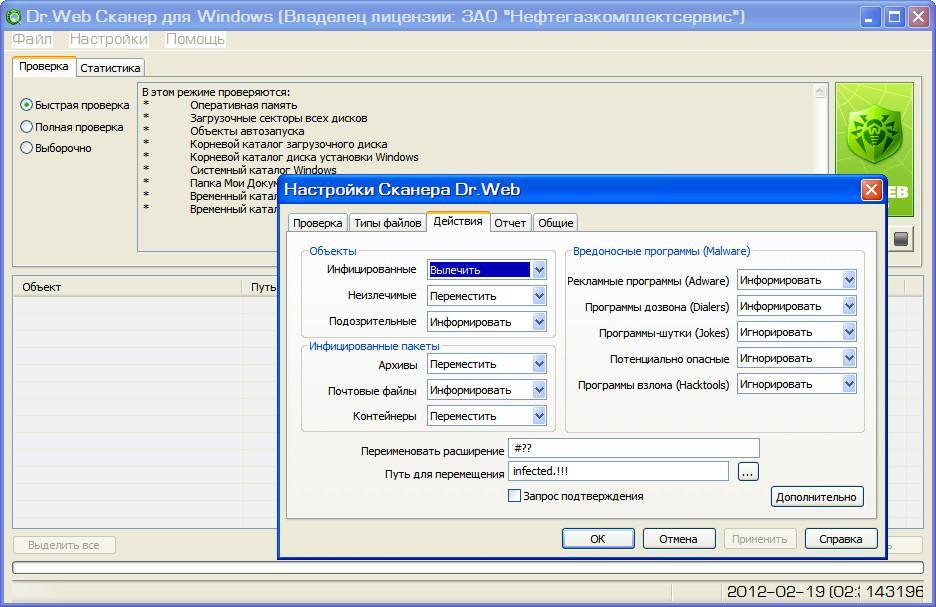 программы / Dr.Web LiveCD 6.0.0 / LiveUSB 6.0.2.1250 / Portable Scanner 6.0