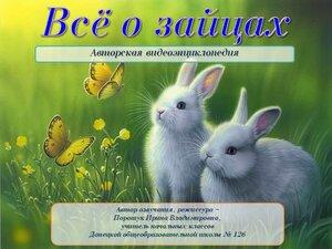 Всё о зайцах.jpg