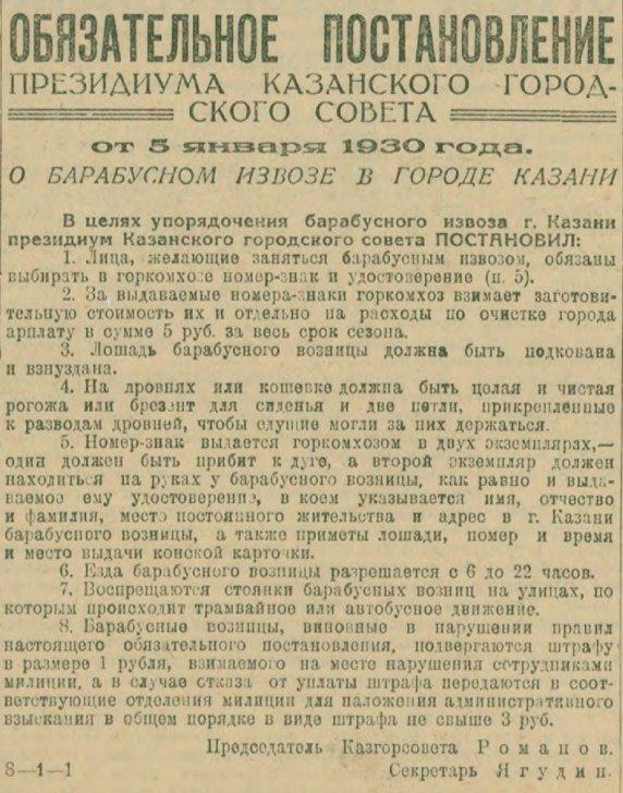 О барабузном извозе в Казани
