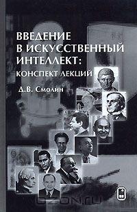 Литература о ИИ и ИР - Страница 2 0_eb507_4e56d2e7_orig