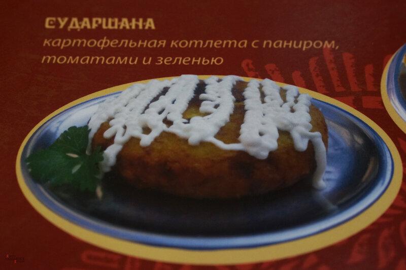 Сударшана картофельная котлета с паниром