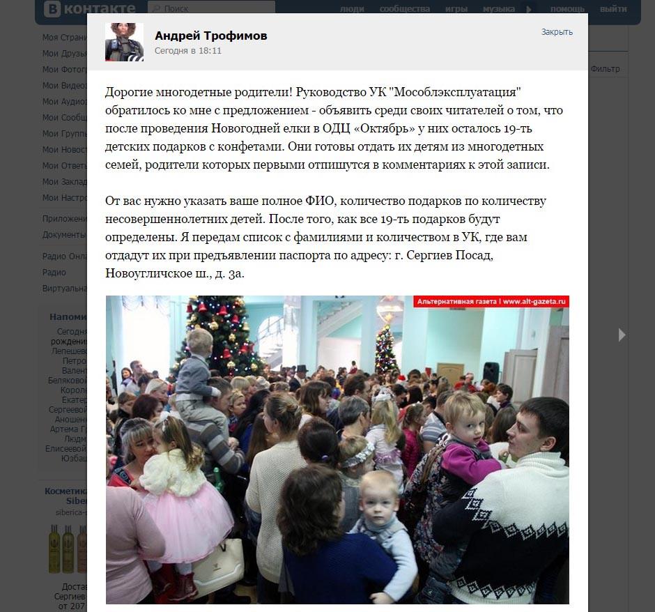богатыря Наши альтернативная газета с посад непонятно