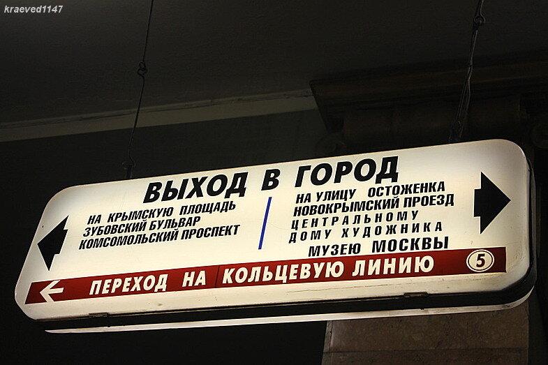 Метро комсомольская москва схема фото 372