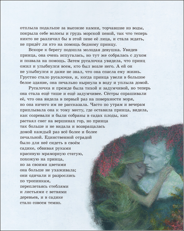 Кристиан Бирмингем, Русалочка