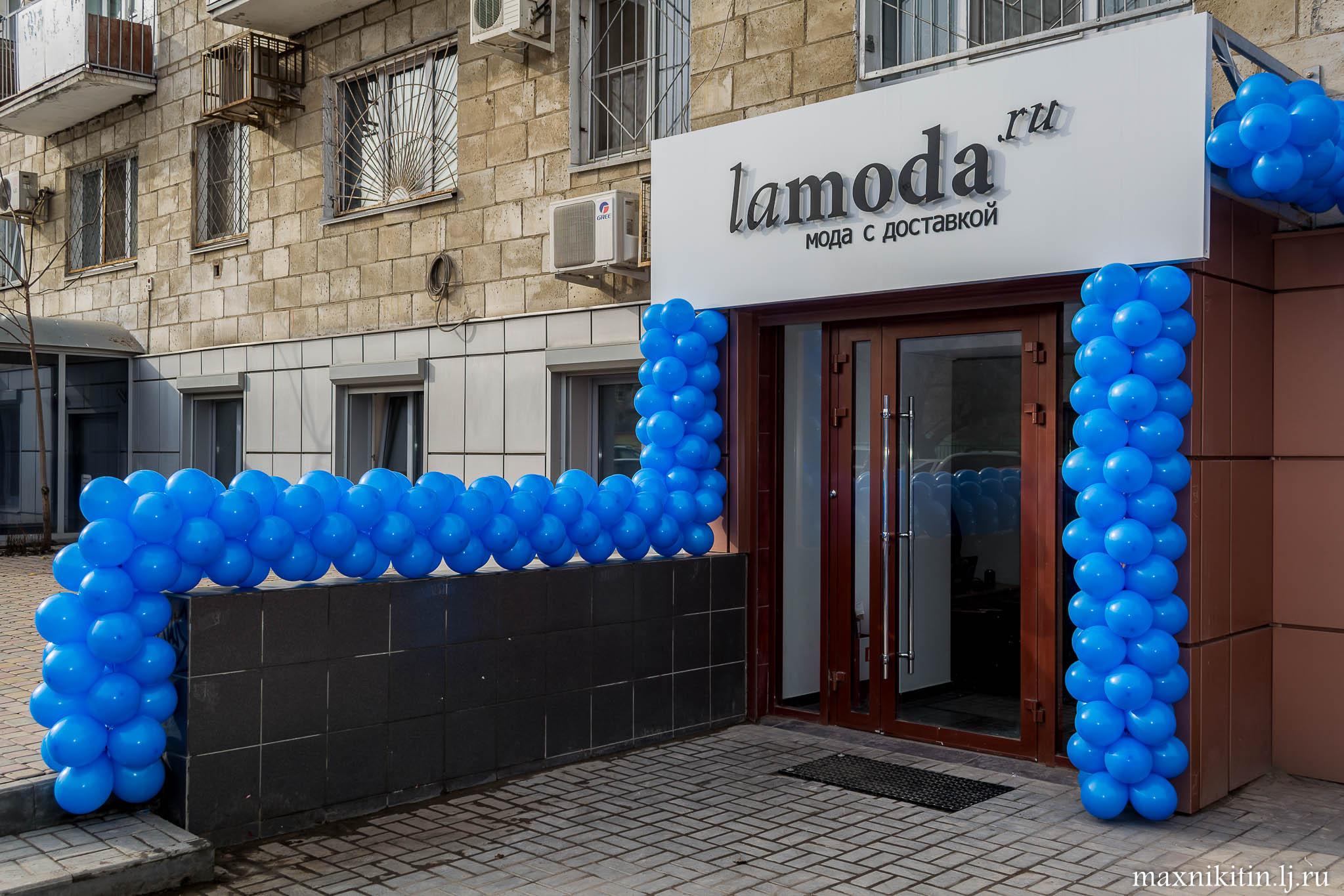 Магазин Ламода В Ростове