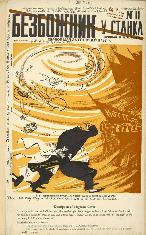 «Безбожник у станка» (1931 №4).