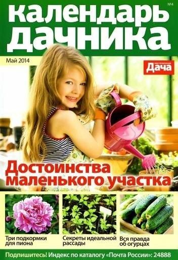 Книга Журнал: Календарь дачника №4 (2014)