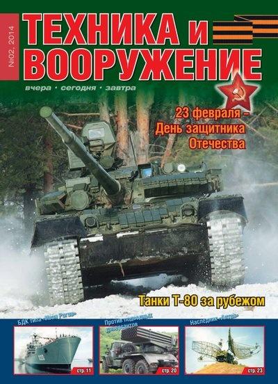 Книга Журналы: Техника и вооружение №2, №3, №5 ( 2014)